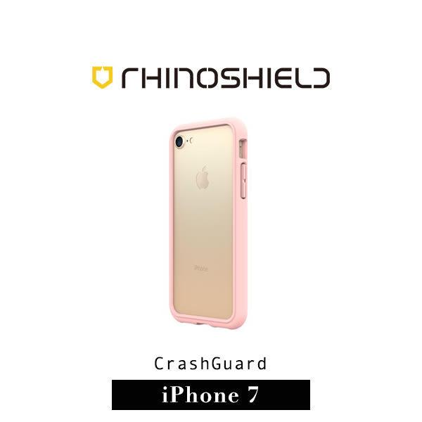 【G2 STORE】二代 Rhinoshield Crashguard 犀牛盾 耐衝擊 iPhone 7 防摔 保護 邊框 殼 - 裸粉(附贈背面保護貼)