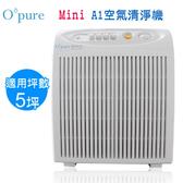 Opure Mini A1負離子空氣清淨機