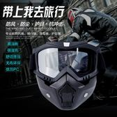 摩托車風鏡防風騎行眼鏡電動越野復古哈雷機車頭盔騎行面罩護目鏡