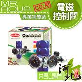 [ 河北水族 ] MR.AQUA 《CO2專用》 專業級雙錶電磁控制閥