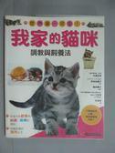 【書寶二手書T9/寵物_GPE】我家的貓咪-調教與飼養法_今泉忠明、早田由貴子