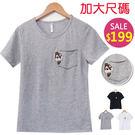 BOBO小中大尺碼【6648】花栗鼠單口袋短袖-共3色