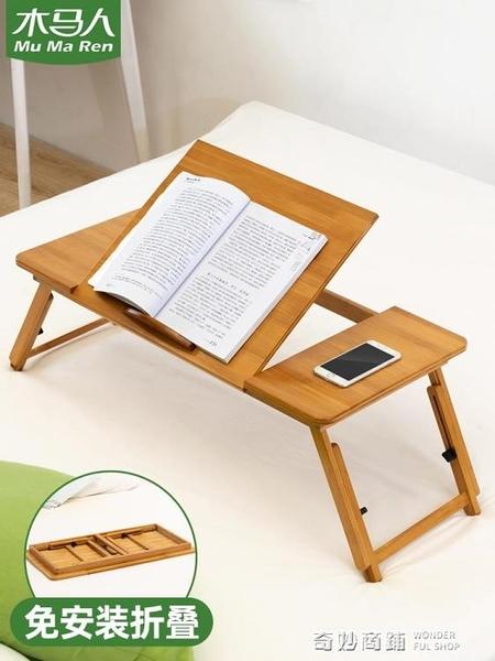 木馬人摺疊床上小書桌子筆記本電腦懶人宿舍學生家用臥室寫字簡約 ATF 奇妙商鋪