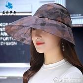 太陽帽女夏漁夫帽防紫外線遮陽帽青年大簷防曬沙灘帽 【雙十一狂歡】