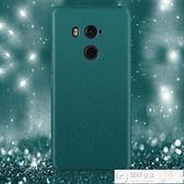 HTC U11 手機殼 U11保護殼U11 plus磨砂殼防摔殼U-3手機硬殼透原 居優佳品