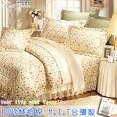 鋪棉床包 100%精梳棉 全舖棉床包兩用被三件組 單人3.5*6.2尺 Best寢飾 2253