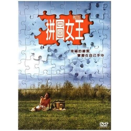 拼圖女王DVD Puzzle 女性影展三部曲 女性影展3部曲 (購潮8)