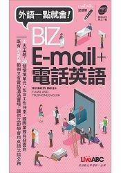 BIZ E mail   電話英語 口袋書