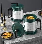 油壺 日式油壺家用不銹鋼過濾網帶蓋裝油瓶廚房儲濾油神器豬油渣儲油罐【幸福小屋】