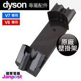 【建軍電器】全新現貨Dyson V7 V8 原廠壁掛