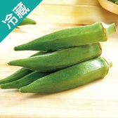 台灣鮮採黃秋葵1盒(200g±5%/盒)【愛買冷藏】