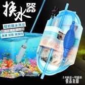 手動虹吸水族箱換水吸砂器半自動換水器魚缸吸便器虹吸管抽水管LXY1970【優品良鋪】