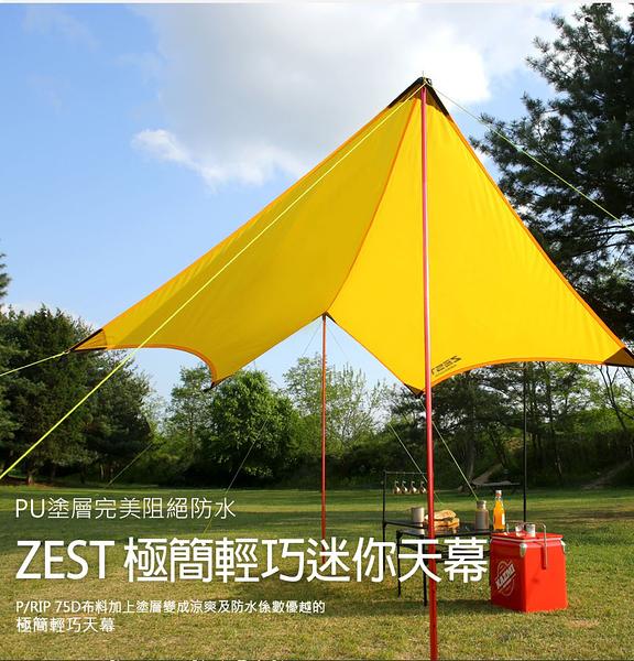 丹大戶外【KAZMI】ZEST 極簡輕巧迷你天幕-鮮黃 K7T3T011YL