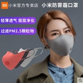 小米口罩 防霧霾PM2.5 成人男女防塵口罩 呼吸超易 立體口罩 滿16600元可贈送