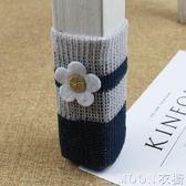凳腳套 加厚靜音防滑針織桌椅子腳套板凳可愛耐磨保護墊罩餐椅凳子護腿。 京都3C