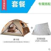 熊孩子☃KEUMER帳篷戶外3-4人 2人全自動家庭露營野營帳篷(主圖款+防潮墊)