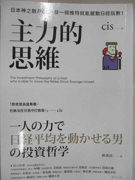 【書寶二手書T1/股票_GYP】主力的思維:日本神之散戶cis,發一條推特就能撼動日經指數【隨書附2