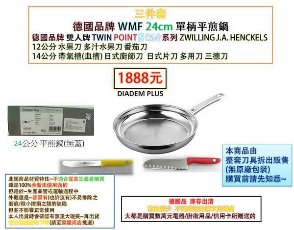 【超值組】德國WMF 24cm單柄平煎鍋/平底鍋+TWIN德國雙人牌12cm水果刀+14cm日式廚師刀 POINT S 銀點系列