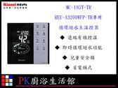 【PK廚浴生活館】 高雄林內牌 REU-A3200WFP-TR專用-循環迴水主溫控器 MC-195T-TR
