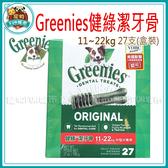 【買二盒送廚餘桶】美國Greenies 健綠【11~22kg 27oz(27支入盒裝)】大型犬用 原味潔牙骨 狗零食