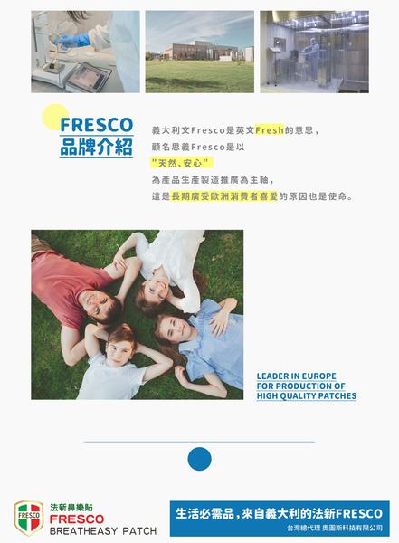 法新FRESCO 鼻樂貼 5片入