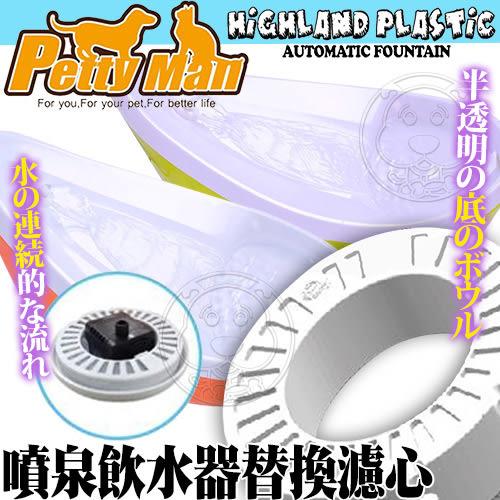 【培菓平價寵物網】 PettyMan《節能》寵物噴泉飲水器替補濾心3入/盒