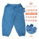 小童防蚊褲 遮陽薄長褲 燈籠褲[01289] RQ POLO女童裝 5-17碼