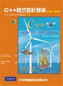(二手書)C++程式設計藝術(第七版國際版)