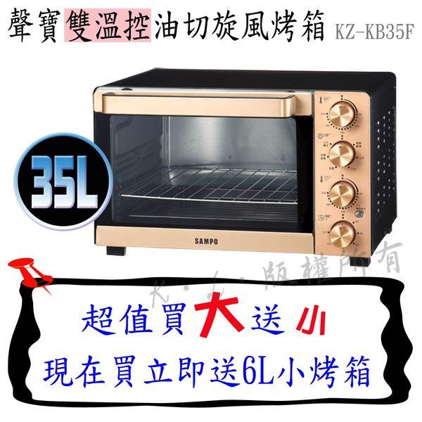 SAMPO聲寶35L旋風電烤箱 KZ-KB35F