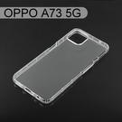 【ACEICE】氣墊空壓透明軟殼 OPPO A73 5G (6.5吋)