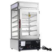 蒸包子機蒸箱蒸櫃商用蒸包櫃蒸包爐電蒸包機器保溫櫃台式蒸饅頭機CY『新佰數位屋』