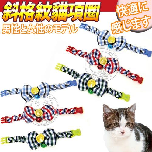 【zoo寵物商城】DAB PET》貓咪斜格紋彈性安全插扣貓項圈S號13*20cm