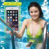 手機防水袋潛水套蘋果水下拍照觸屏手機防水包溫泉游泳包