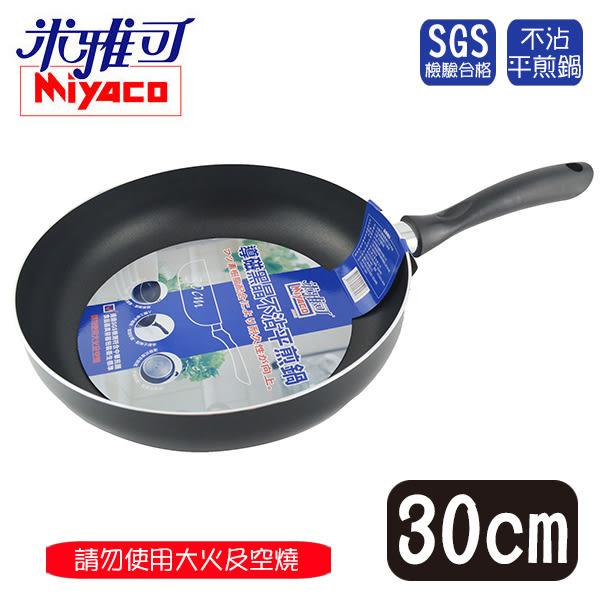 米雅可抗菌導磁黑晶不沾平煎鍋(無蓋) 30cm