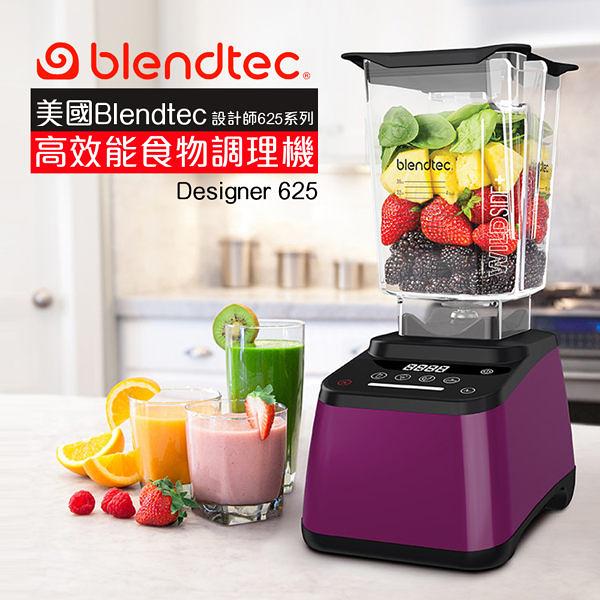 【台灣保固公司貨】美國Blendtec高效能食物調理機 625系列-Designer 625