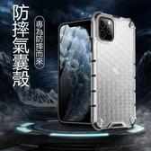 蘋果 iPhone 11 Pro Max X XS XR 手機殼 防摔 6 6s 7 8 Plus 保護套 透明 散熱 全包矽膠 軟硬殼 蜂巢系列