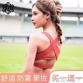 健身文胸運動內衣女背心式防震跑步聚攏定型高強度健身瑜伽文胸專業bra 蘿莉小腳丫