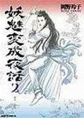 (二手書)妖魅變成夜話 2.