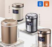 智慧垃圾桶 感應垃圾桶家用全自動創意電動臥室廚房衛生間客廳有蓋智慧垃圾筒 JD 新品特賣