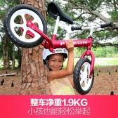 2-3-6歲兒童平衡車滑步車/小孩玩具溜溜車滑行學步兒童車HRYC 【免運】