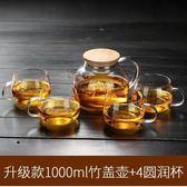 大容量冷水壺玻璃耐高溫防爆涼水壺果汁涼杯茶壺家用瓶耐熱涼水杯「摩登大道」