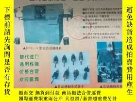 二手書博民逛書店《微電機罕見1994第3期》雙邊直線電動機起動性能的研究、一種自
