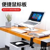 創意電腦鼠標板帶圍欄手托架可旋轉腕托桌面延長板免打孔  母親節禮物