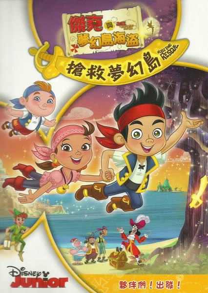傑克與夢幻島海盜 搶救夢幻島 DVD(購潮8)