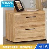 床頭櫃 凱文橡木紋床頭櫃【Outoca 奧得卡】