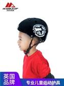 瑪克拓普兒童輪滑頭盔可調節防護滑板溜冰腳踏車頭盔兒童運動頭盔 (新品)