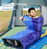 睡袋 戶外睡袋四季室內薄款加厚野營單人雙人便攜睡袋