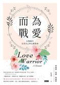 為愛而戰:在婚姻中完美自己的心路指南