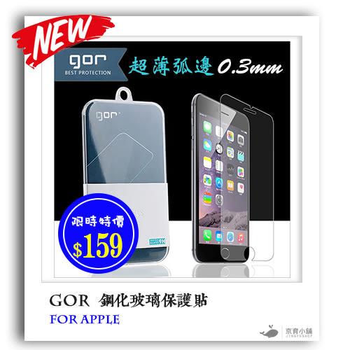 GOR鋼化玻璃貼 非滿版 iPhone X 8 7 Plus 4s 5s iPhone 6s 6 plus iPod touch 6 / 5 iPhone SE 鋼化螢幕 玻璃貼
