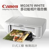 Canon MG3670 (白/黑/紅) A4多功能相片複合機